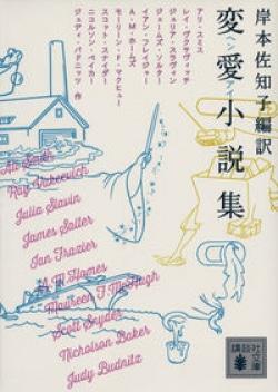 変愛小説集