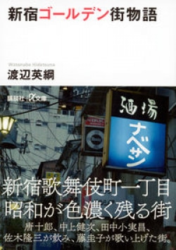 新宿ゴールデン街物語