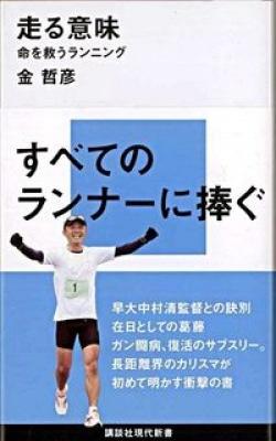走る意味 : 命を救うランニング