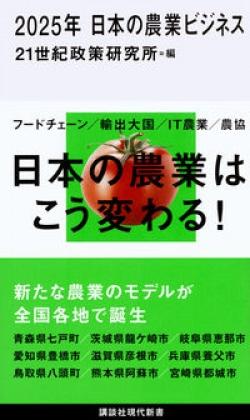 2025年 日本の農業ビジネス