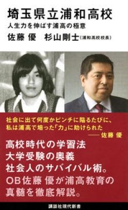埼玉県立浦和高校 人生力を伸ばす浦高の極意