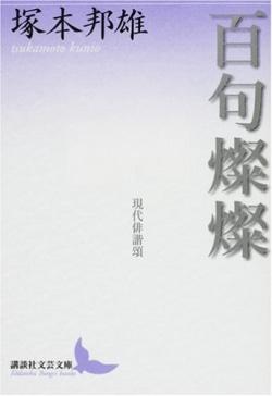百句燦燦 : 現代俳諧頌
