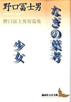 なぎの葉考 少女 : 野口冨士男短篇集
