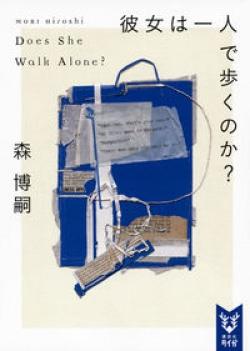 彼女は一人で歩くのか? Does She Walk Alone?