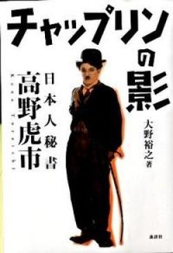 チャップリンの影 : 日本人秘書高野虎市