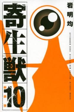 新装版 寄生獣(10)<完>