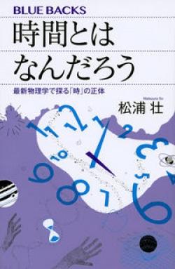 時間とはなんだろう 最新物理学で探る「時」の正体