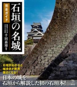 石垣の名城 完全ガイド