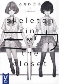 ミウ -skeleton in the closet-