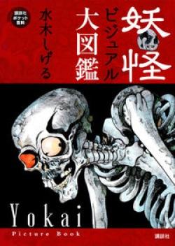 妖怪ビジュアル大図鑑
