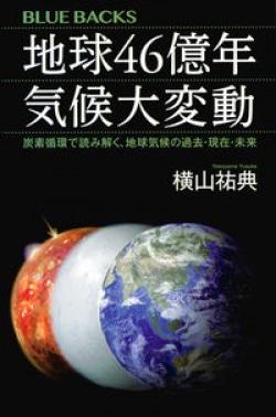 地球46億年 気候大変動 炭素循環で読み解く、地球気候の過去・現在・未来