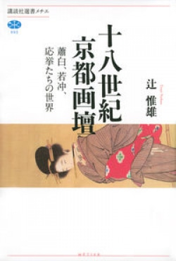 十八世紀京都画壇 蕭白、若冲、応挙たちの世界