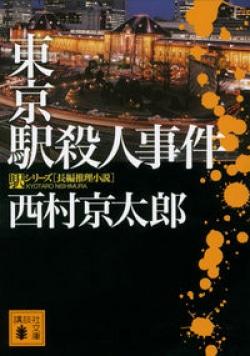 東京駅殺人事件