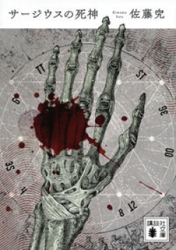 サージウスの死神