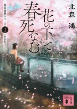 花の下にて春死なむ 香菜里屋シリーズ1〈新装版〉