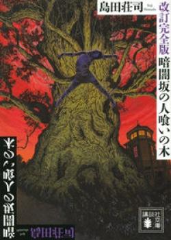 改訂完全版 暗闇坂の人喰いの木