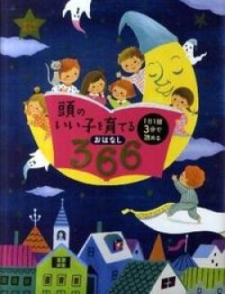 頭のいい子を育てるおはなし366 : 1日1話3分で読める : オールカラー