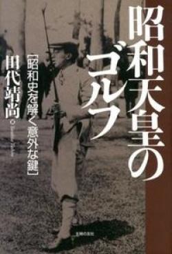 昭和天皇のゴルフ : 昭和史を解く意外な鍵