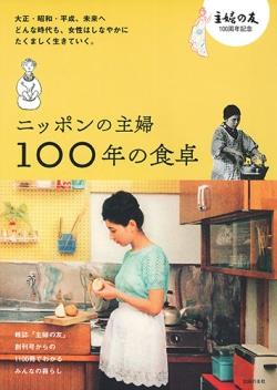 ニッポンの主婦 100年の食卓