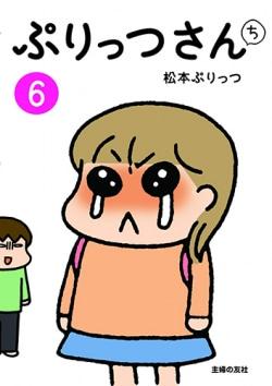 ぷりっつさんち6
