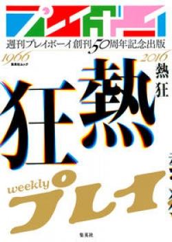 週刊プレイボーイ創刊50周年記念出版「熱狂」