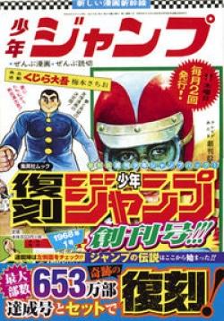復刻版 週刊少年ジャンプ パック 1