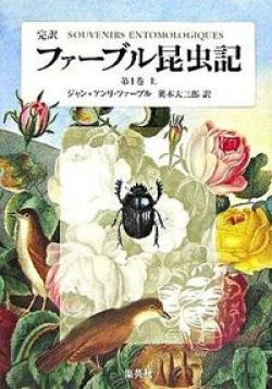 ファーブル昆虫記 : 完訳