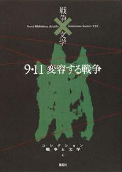 コレクション戦争と文学 4(崩) (9・11変容する戦争)