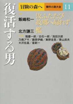 復活する男 冒険の森へ 傑作小説大全 11