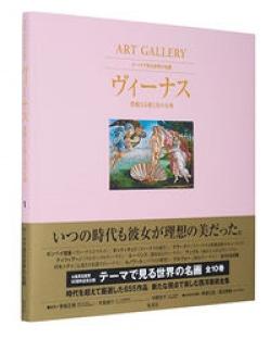ヴィーナス 豊饒なる愛と美の女神 ART GALLERY テーマで見る世界の名画 1