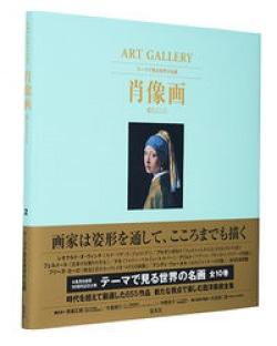 肖像画 姿とこころ ART GALLERY テーマで見る世界の名画 2