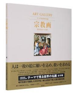 宗教画 聖なるものへの祈り ART GALLERY テーマで見る世界の名画 4