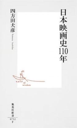 日本映画史110年