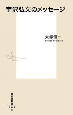 宇沢弘文のメッセージ