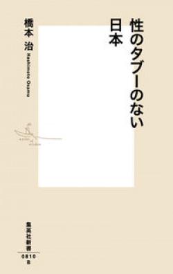 性のタブーのない日本