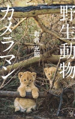 野生動物カメラマン <ヴィジュアル版>