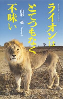 ライオンはとてつもなく不味い ヴィジュアル版