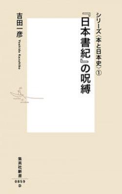 『日本書紀』の呪縛 シリーズ〈本と日本史〉 1