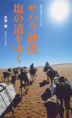 サハラ砂漠 塩の道をゆく <ヴィジュアル版>