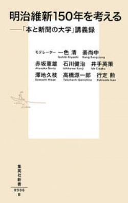 明治維新150年を考える 「本と新聞の大学」講義録
