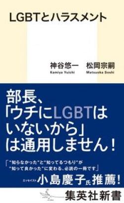 LGBTとハラスメント