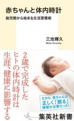 赤ちゃんと体内時計 胎児期から始まる生活習慣病