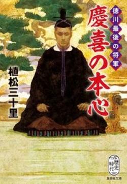 徳川最後の将軍 慶喜の本心