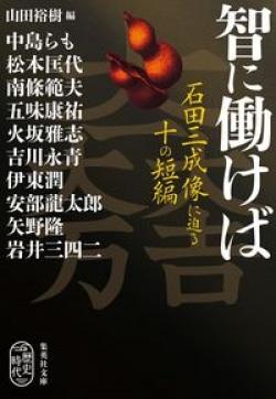 智に働けば 石田三成像に迫る十の短編