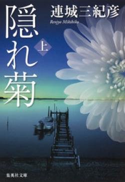 隠れ菊 (上)