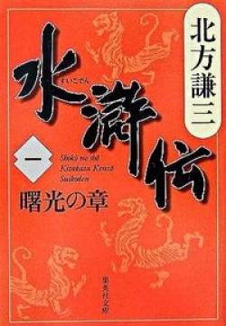 水滸伝 1(曙光の章)
