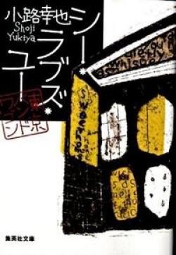 シー・ラブズ・ユー : 東京バンドワゴン