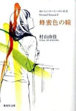 蜂蜜色の瞳 : おいしいコーヒーのいれ方second season 1