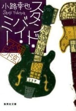 スタンド・バイ・ミー : 東京バンドワゴン