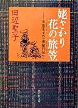 姥ざかり花の旅笠 : 小田宅子の「東路日記」